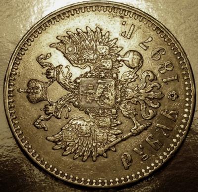 NK_Ruble 1897_R_s.JPG