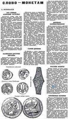 Монеты ЗнС 1962 07.jpg