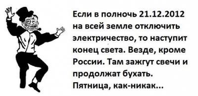 Конец света)).jpg