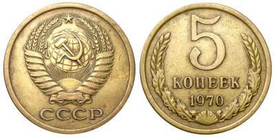 5 копеек 1970.jpg
