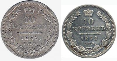 10-копеек-1852-СПБ-HI-ревер.jpg
