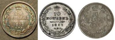 10 копеек 1852.JPG