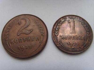 Фальшивые 2 копейки 1925 года.jpg