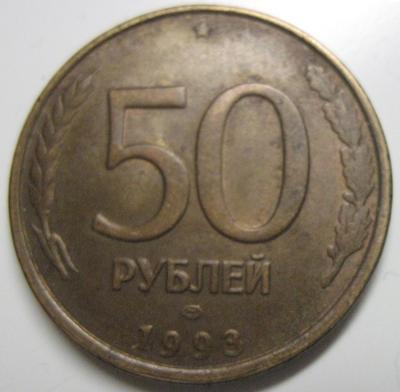 10 Рублей 1992 1 рубль 011.jpg