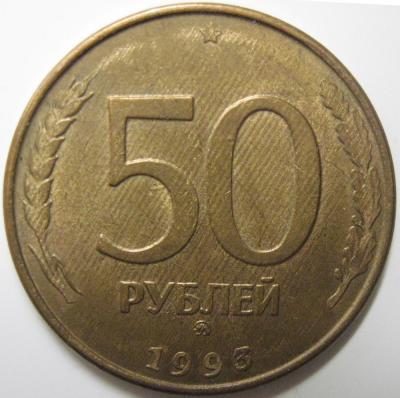 10 Рублей 1992 1 рубль 014.jpg