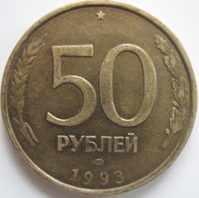 50 р 1993 007.jpg