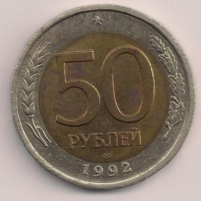 50 руб. 1992 года ЛМЛ-2.jpg