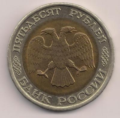 50 руб. 1992 года ЛМЛ.jpg