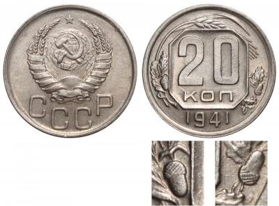 20 копеек 1941 Д.jpg