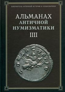 Альманах античной нумизматики IIII.jpg