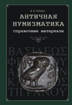Античная нумизматика Справочные материалы 1.jpg
