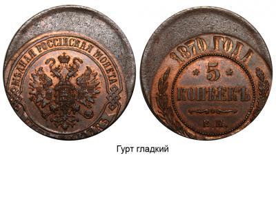 5 копеек 1870 ЕМ - сдвиг.jpg