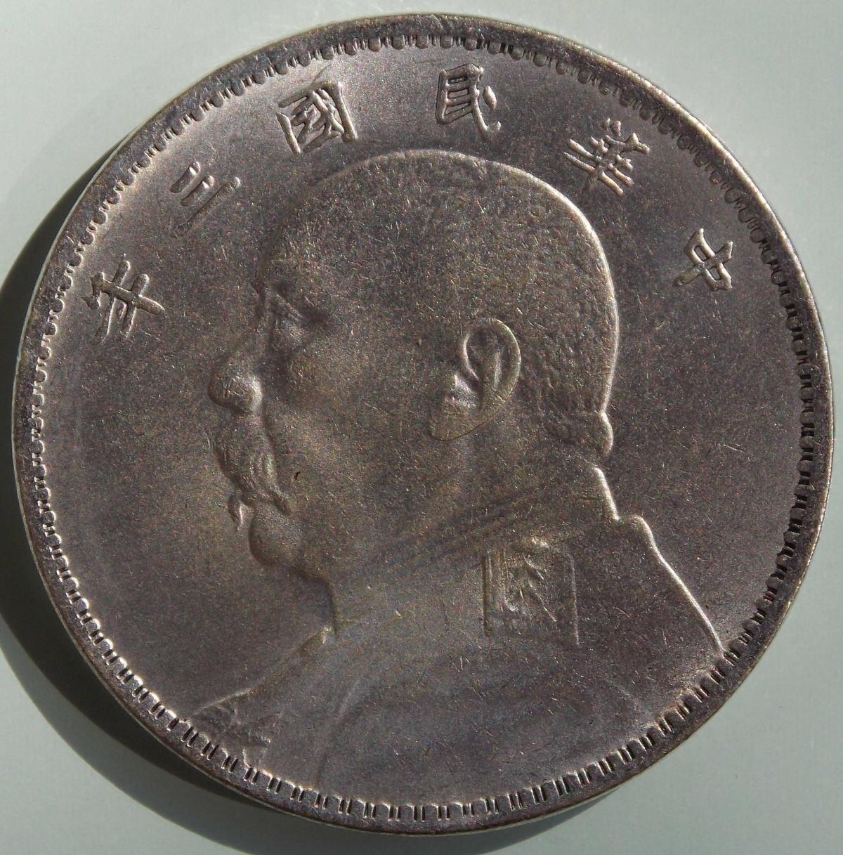 Китайские монеты цена первые монеты украины