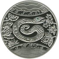 змея 5 гривень 2012..jpg