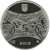 змея 5 гривень 2012.jpg