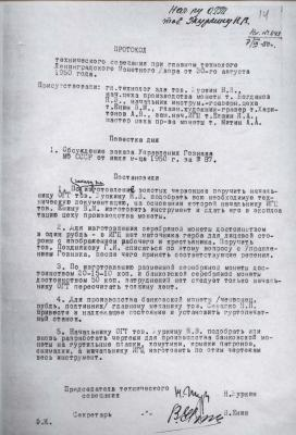 Документ ЛМД 1950.jpg