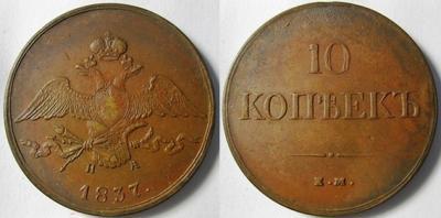 1837 10 Kopeks.jpg
