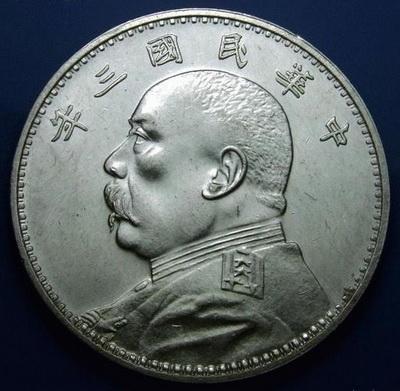 yuan-shi-kai-dollar1.jpg