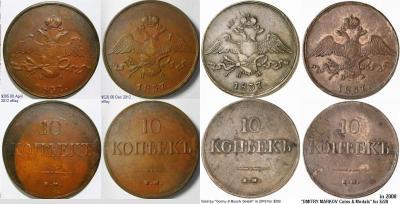 1837 10 Kopeks of similar die.jpg