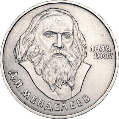1 рубль 1984 Менделеев.jpg