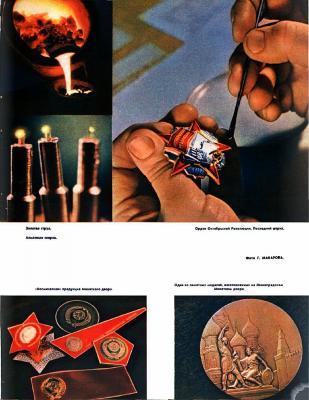 Монетный двор Огонек 1968 11 -2.jpg