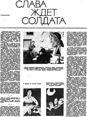 Монетный двор Огонек 1968 11 -1.jpg