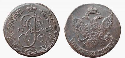 5 копеек 1790 КМ.JPG