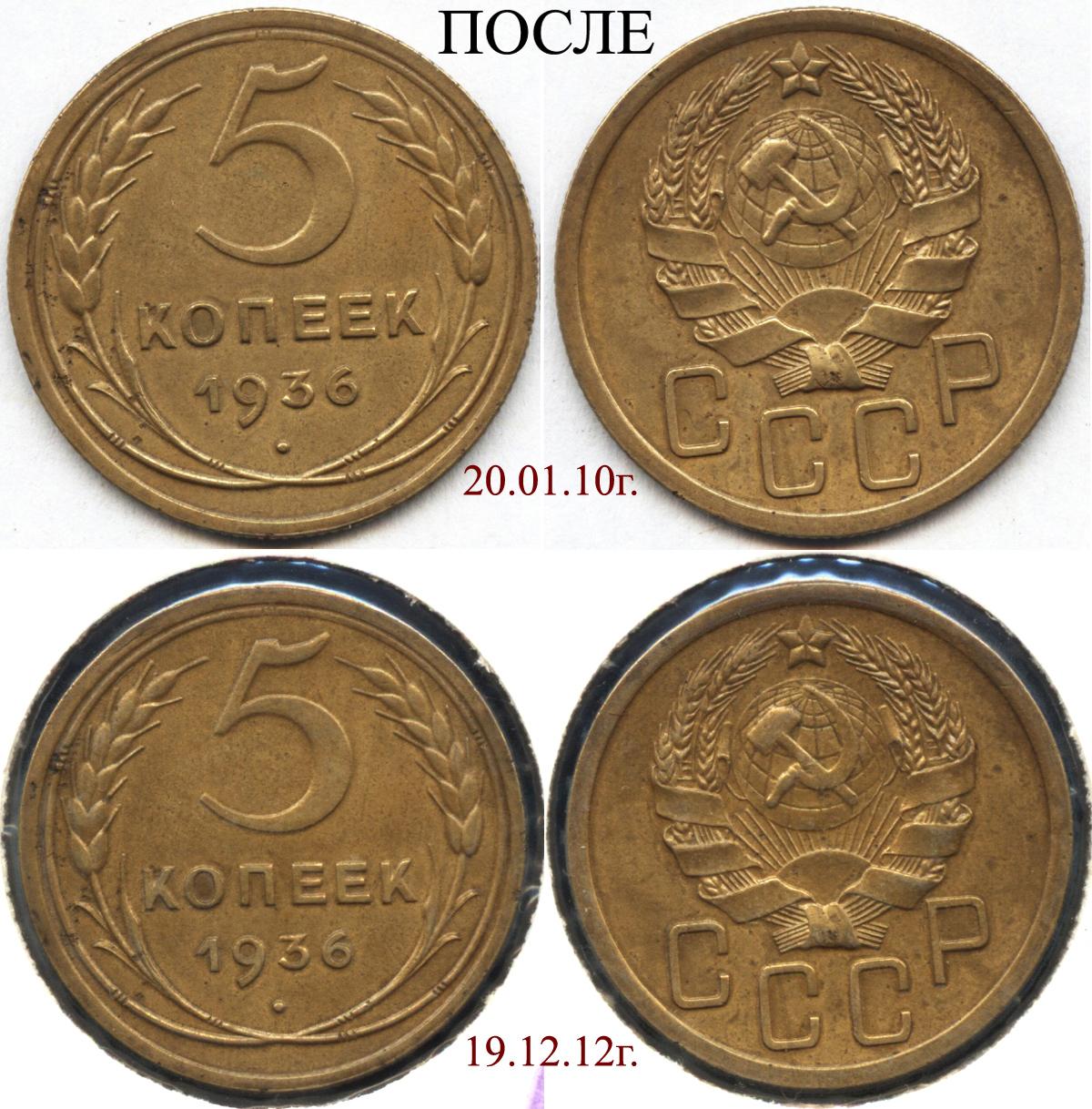 Как сделать патину на медных монетах 93