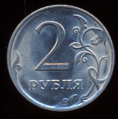 2руб2010г СПМД.jpg