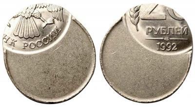 20 рублей 1992 ЛМД сдвиг.jpg
