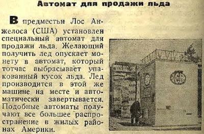 Автомат лед ТМ 1935 09.jpg