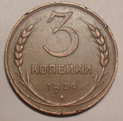 3к1924-2-1.JPG