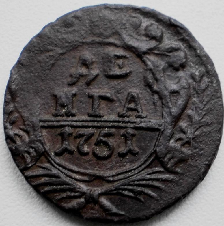 Денга 1751 года цена действующие монеты