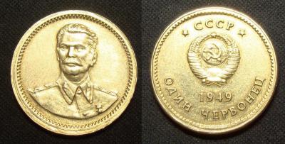червонец 1949.JPG