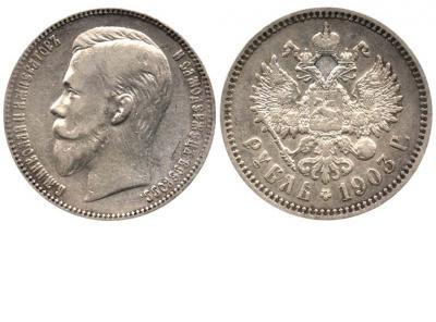 Рубль 1903 АР №1.jpg