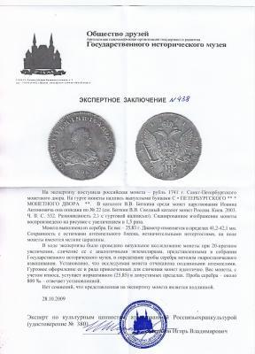 РУБЛЬ__1741__ЭКСП  ЗАКЛ__01a.jpg