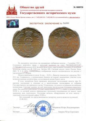 2 kop 1769 KM (Sibir) OD GIM.jpg