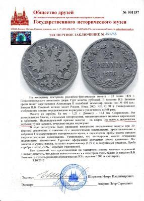 25_пенни_1876_г.jpg