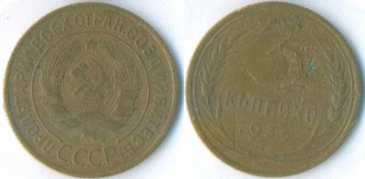 3 копейки 1935н.JPG