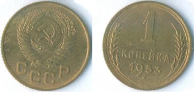 1 копейка 1953.JPG