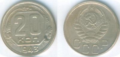 20 копеек 1943-1.JPG
