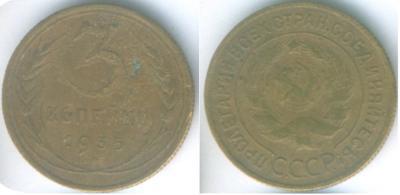3 копейки 1935ст.JPG