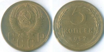 5 копеек 1952.JPG