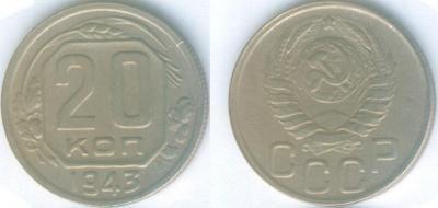 20 копеек 1943-3.JPG