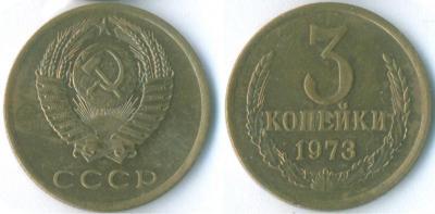 3 копейки 1973.JPG