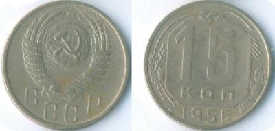 15 копеек 1956.JPG