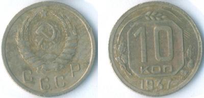 10 копеек 1937.JPG