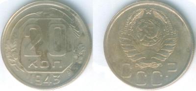 20 копеек 1943-2.JPG