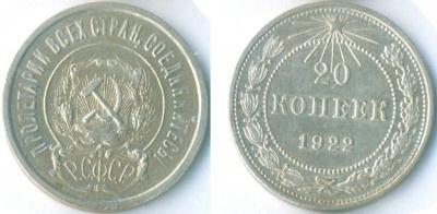 20 копеек 1922.JPG
