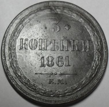 3к 1861-1.JPG